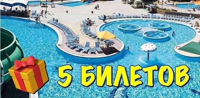 БЕСПЛАТНЫЙ семейный поход — Крым, Аквапарк Коктебель (для пользователей Instagram)
