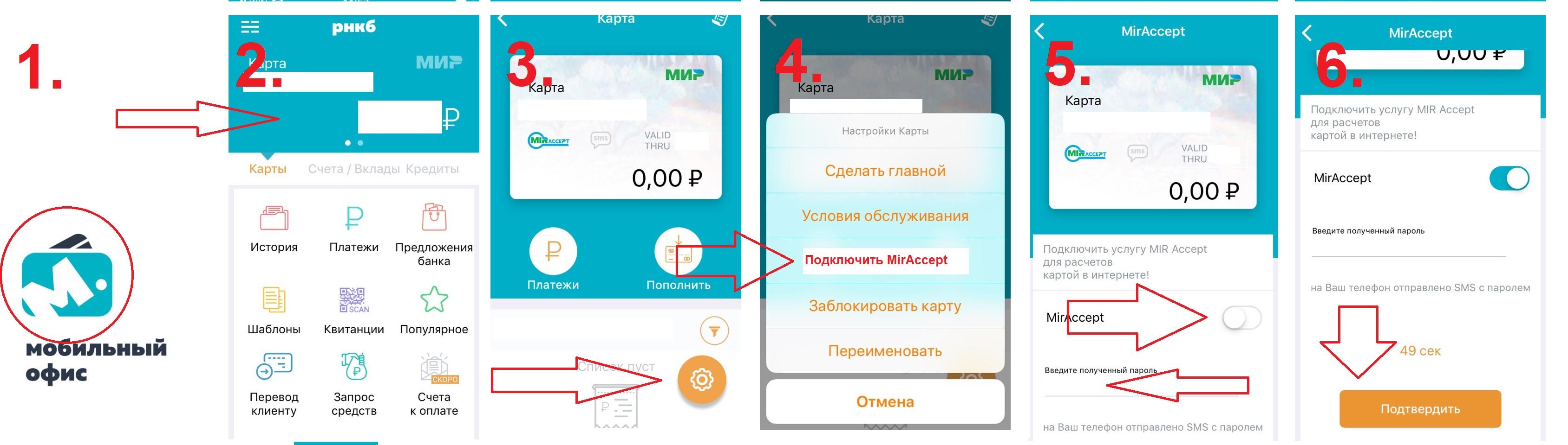 Оплатить покупку в интернете картой РНКБ - Активировать Mir Accept