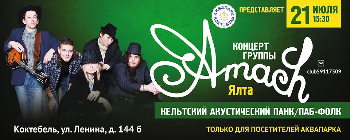 Концерт ялтинской группы Amach в Аквапарке Коктебель