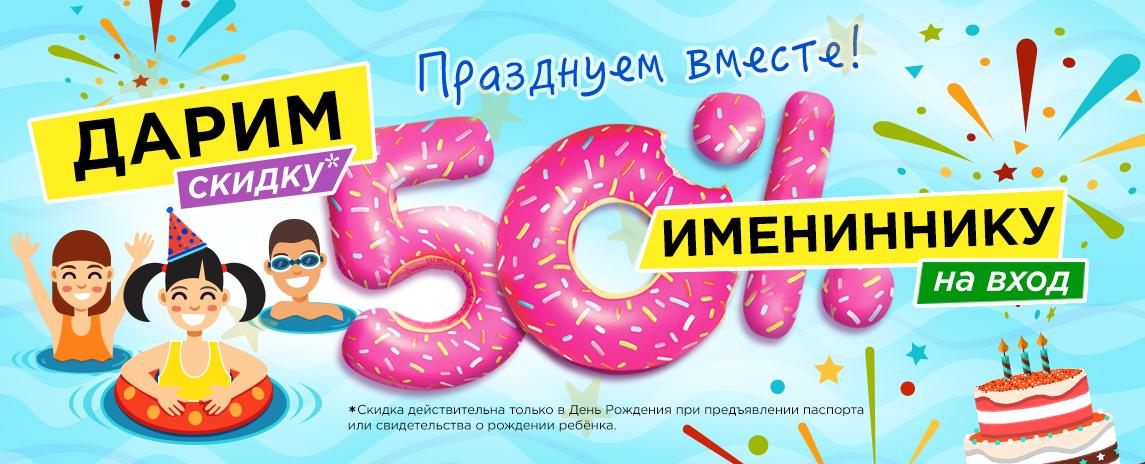 Акция для именинников в Крыму — Аквапарк Коктебель!