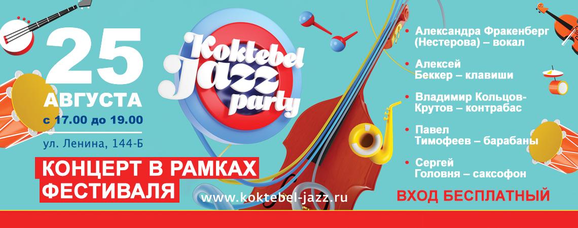 25 августа 2019г. Добро пожаловать на 17 ежегодный фестиваль Koktebel Jazz Party!