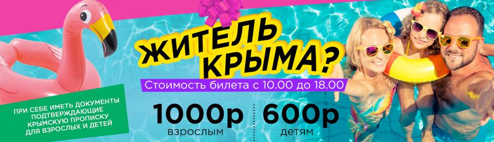 Акция от Аквапарка Коктебель «Житель Крыма» — стартует завтра!