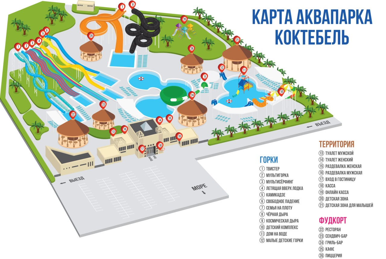 https://aquapark-koktebel.ru/wp-content/uploads/2020/06/Map_Kokt.jpg