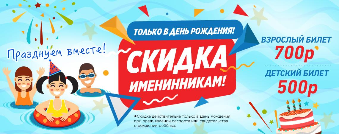 Акция Аквапарка «Празднуем День рождения вместе»