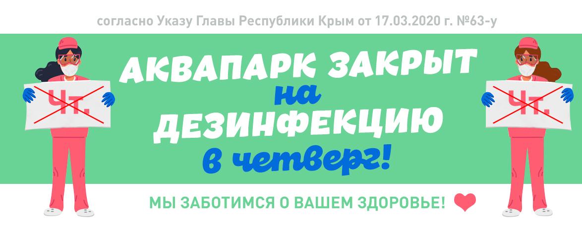Начиная с 31.08.2021 каждый Четверг Аквапарк закрыт на дезинфекцию.