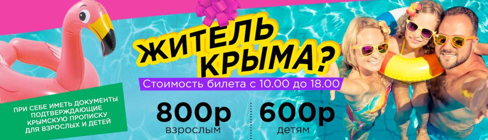 Акция «Житель Крыма» действует с 16.08 — 20.09.21!