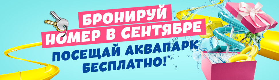 Только с 01.09.21-20.09.21 бронируй номер от 2-х суток и посещай аквапарк в подарок!
